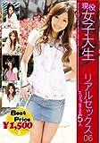 現役女子大生秘リアルセックス 06 [DVD]