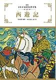 西遊記 (少年少女世界名作全集)