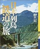 日本列島鉄道の旅 (Green Mook)
