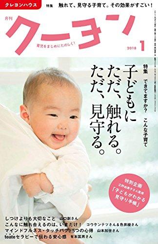 月刊クーヨン 2018年1月号 大きい表紙画像