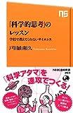 「科学的思考」のレッスン―学校で教えてくれないサイエンス (NHK出版新書)