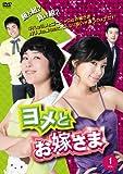 ヨメとお嫁さま DVD-BOX1(5枚組) [DVD]