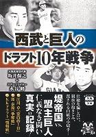 西武と巨人のドラフト10年戦争 (宝島SUGOI文庫)