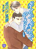 幸せで幸せでやさしい 角田 / 花川戸 菖蒲 のシリーズ情報を見る