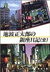 池波正太郎の銀座日記(全) (新潮文庫)