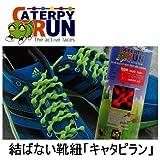 結ばない靴紐CATERPYRUN キャタピラン 伸縮型 両足セット レモンイエロー 50cm
