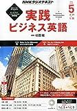 NHKラジオ実践ビジネス英語 2015年 05 月号 [雑誌]