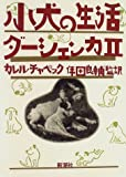 小犬の生活―ダーシェンカ〈2〉