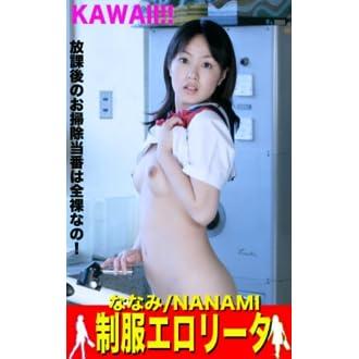 制服エロリータ 七海ななみ/Nanami Nanaumi vol.2 放課後のお掃除当番は全裸なの!(KAWAII!!)