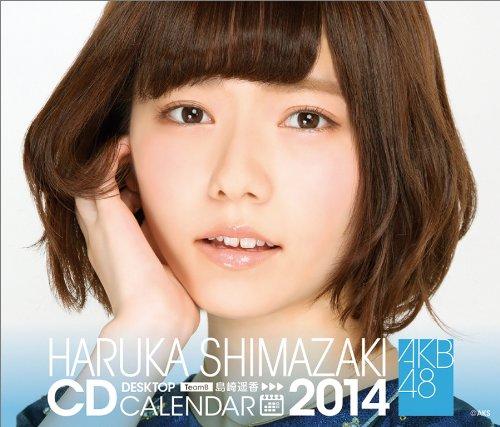(卓上)AKB48 島崎遥香 カレンダー 2014年
