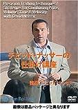 デビッド・ナッサーの仕掛け講座[DVD]