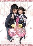快傑春香 DVD-BOX