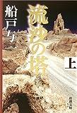 流沙の塔〈上〉 (新潮文庫)