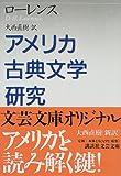 アメリカ古典文学研究 (講談社文芸文庫)