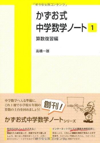 かずお式中学数学ノート♪☆1 ...