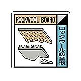 BU23457 建築業協会統一標識 ロックウール吸音板 300×300