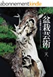Spring (The world of Bonsai Artist Ku...