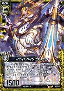 Z/X ゼクス カード イヴィルベイン ニルカンタ (R) / 五神竜の巫女(B06)
