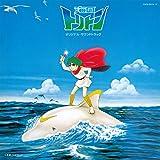 Columbia Sound Treasure Series「海のトリトン オリジナル・サウンドトラック」【CD2枚組】