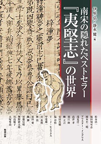 南宋の隠れたベストセラー『夷堅志』の世界 (アジア遊学 181)
