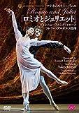 マリインスキー・バレエ/ゲルギエフ指揮「ロミオとジュリエット」ヴィシニョーワ&シクリャローフ [DVD]