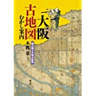 大阪古地図むかし案内 ―読み解き大坂大絵図