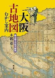 大阪古地図むかし案内