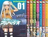 蒼き鋼のアルペジオ コミック 1-8巻セット (ヤングキングコミックス)