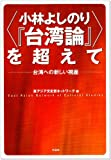 """""""小林よしのり『台湾論』""""を超えて―台湾への新しい視座"""