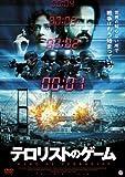 テロリストのゲーム [DVD]
