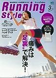 Running Style (ランニング・スタイル) 2013年3月号