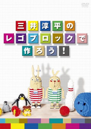 三井淳平のレゴ(R)ブロックで作ろう! [DVD]