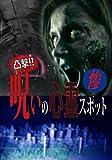 凸撃!  呪いの心霊スポット 惨 [DVD]