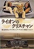 ライオンのクリスチャン—都会育ちのライオンとアフリカで再会するまで