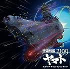 宇宙戦艦ヤマト2199 オリジナルサウンドトラック Vol.1
