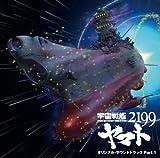 「宇宙戦艦ヤマト2199」のサントラCD第3弾が9月リリース