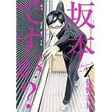 Amazon.co.jp: 坂本ですが? 1 (ビームコミックス(ハルタ)) 電子書籍: 佐野 菜見: Kindleストア