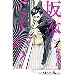 Amazon.co.jp: 坂本ですが? 1 (ビームコミックス(ハルタ)) eBook: 佐野 菜見: Kindleストア