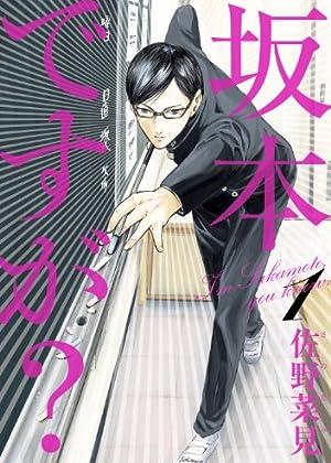 坂本ですが? 1 (ビームコミックス(ハルタ))