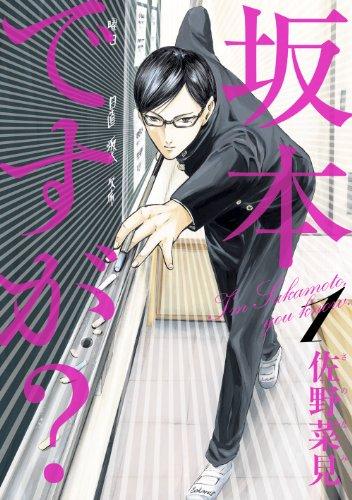 坂本ですが? 1<坂本ですが?> (ビームコミックス(ハルタ))