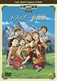世界名作劇場・完結版 トラップ一家物語 [DVD]