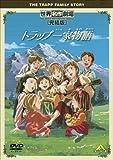 世界名作劇場・完結版 トラップ一家物語[DVD]