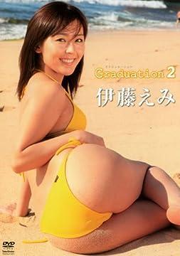 伊藤えみ Graduation2 [DVD]