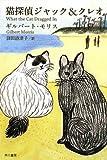 猫探偵ジャック&クレオ (ハヤカワ・ミステリ文庫 モ)