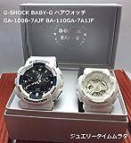 [カシオ]CASIO 腕時計 G-SHOCK&BABY-G ペアウォッチ ペア腕時計 ジーショック&ベビージー ホワイト 白 GA-100B-7AJF BA-110GA-7A1JF 国内正規品