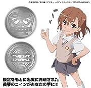 とある科学の超電磁砲S 美琴のコイン