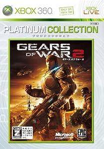ギアーズ オブ ウォー 2 Xbox 360 プラチナコレクション【CEROレーティング「Z」】
