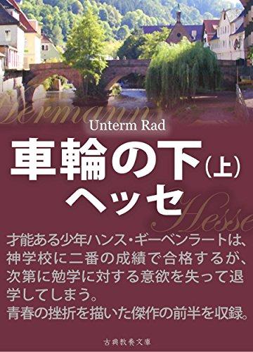 Hermann Hesse - SharinnoshitaJo (Japanese Edition)