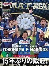 横浜F・マリノス優勝記念号