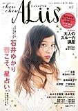 シュシュアリス vol.2<シュシュアリス> [雑誌]